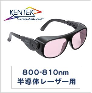 レーザー保護メガネ KBS-5801 ユニバーサルフィット (800-810nm 半導体レーザー用) ピンク  可視光透過率 45%