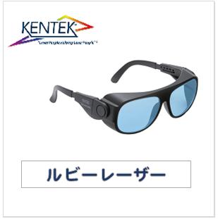 レーザー保護メガネ KBS-6101 ユニバーサルフィット (ルビーレーザー) ライトブルー 可視光透過率 60%
