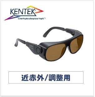 レーザー保護メガネ KBS-62W01 ユニバーサルフィット (近赤外/調整用) ブラウン 可視光透過率 8%