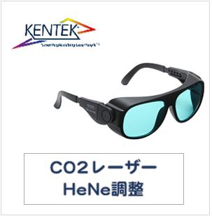 レーザー保護メガネ KBS-6701 ユニバーサルフィット (CO2レーザー HeNe調整) ブルー 可視光透過率 41%