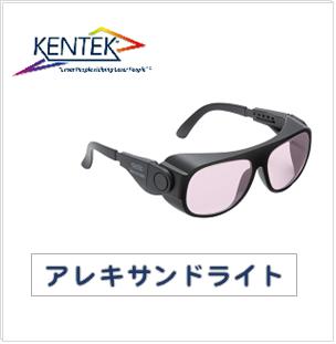 レーザー保護メガネ KBS-7101 ユニバーサルフィット (アレキサンドライト) ピンク 可視光透過率 45%