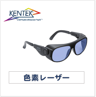 レーザー保護メガネ KBS-8801 ユニバーサルフィット (色素レーザー) ライトブルー 可視光透過率 29%