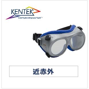 レーザー保護メガネ KGG-018C ゴーグル (近赤外) ライトグレー 可視光透過率 75%