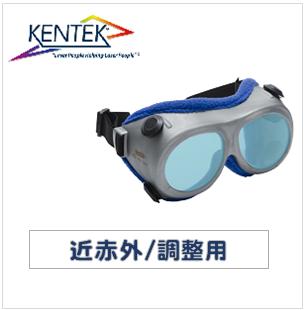 レーザー保護メガネ KGG-20C ゴーグル (近赤外/調整用) ライトブルー 可視光透過率 50%