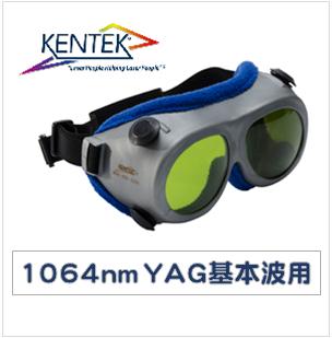 レーザー保護メガネ KGG-5151 ゴーグル (1064nm YAG基本波用) ライトグリーン 可視光透過率43%