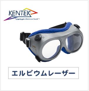 レーザー保護メガネ KGG-5901 ゴーグル (エルビウムレーザー) クリア  可視光透過率 85%