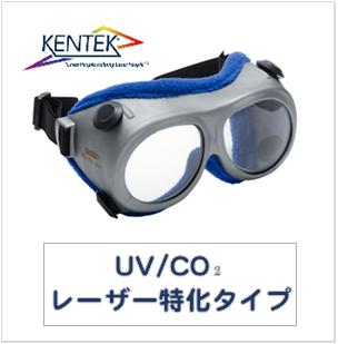 レーザー保護メガネ KGG-6001 ゴーグル (UV/CO₂レーザー特化タイプ) 透明  可視光透過率 90%