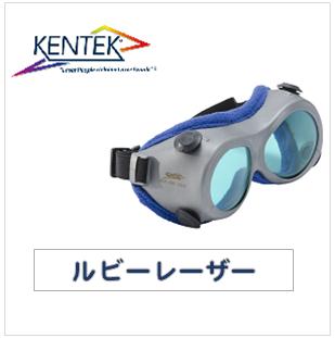 レーザー保護メガネ KGG-6101 ゴーグル (ルビーレーザー) ライトブルー 可視光透過率 60%