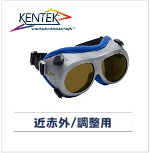 レーザー保護メガネ KGG-62W01 ゴーグル (近赤外/調整用) ブラウン 可視光透過率 8%