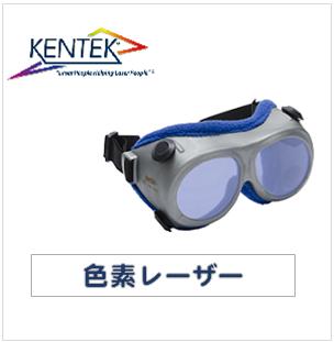 レーザー保護メガネ KGG-8801 ゴーグル (色素レーザー) ライトブルー 可視光透過率 29%