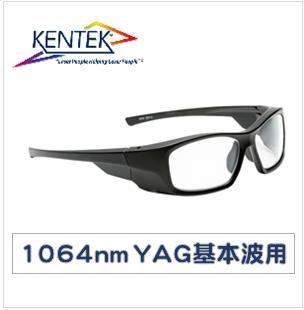レーザー保護メガネ KMZ-5161 スタイリッシュ (1064nm YAG基本波用) ライトグレー 可視光透過率50%