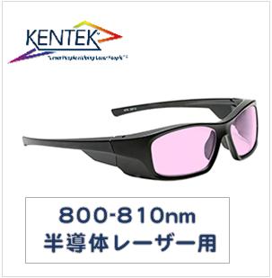 レーザー保護メガネ KMZ-5801 スタイリッシュ (800-810nm 半導体レーザー用) ピンク  可視光透過率 45%