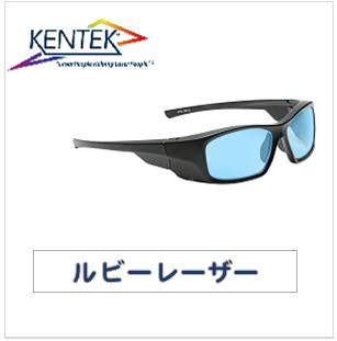 レーザー保護メガネ KMZ-6101 スタイリッシュ (ルビーレーザー) ライトブルー 可視光透過率 60%