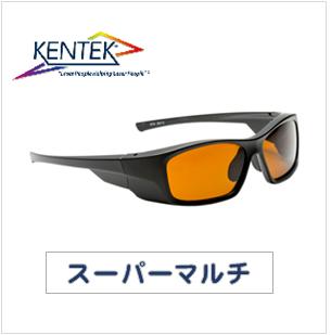 レーザー保護メガネ KMZ-6401 スタイリッシュ(スーパーマルチ) ダークオレンジ  可視光透過率 19%