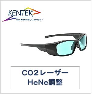 レーザー保護メガネ KMZ-6701 スタイリッシュ (CO2レーザー HeNe調整) ブルー 可視光透過率 41%