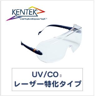レーザー保護メガネ KWL-6001U オーバーグラス (UV/CO₂レーザー特化タイプ) 透明  可視光透過率 90%
