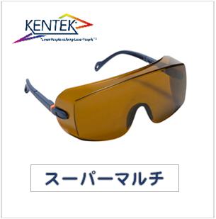 レーザー保護メガネ KWL-6401U オーバーグラス (スーパーマルチ) ダークオレンジ  可視光透過率 19%