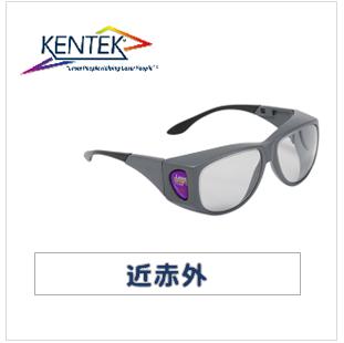 レーザー保護メガネ KXL-018C オーバーフィット (近赤外) ライトグレー 可視光透過率 75%