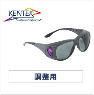 レーザー保護メガネ KXL-062C オーバーフィット (調整用) グレー 可視光透過率 13%