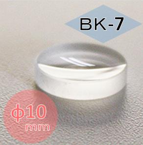 平凹レンズ BK-7 φ10 mm