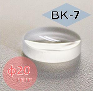 平凹レンズ BK-7 φ20 mm
