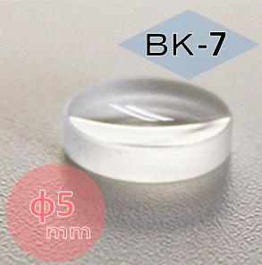 平凹レンズ BK-7 φ5 mm