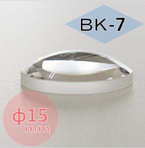 平凸レンズ BK-7 φ15 mm