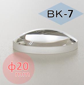 平凸レンズ BK-7 φ20 mm