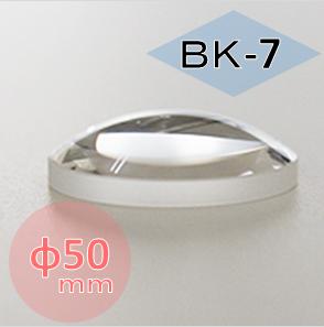 平凸レンズ BK-7 φ50 mm