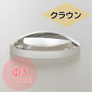 平凸レンズ クラウン φ3 mm