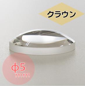平凸レンズ クラウン φ5 mm
