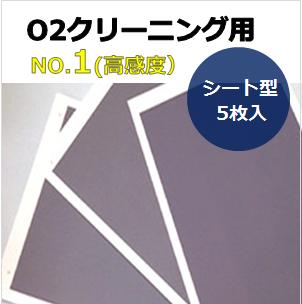 プラズマインジケータ PLAZMARK O2クリーニング用 NO.1(高感度) シート型 (5枚入)
