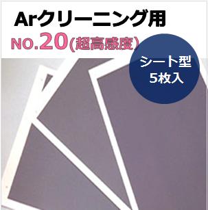 プラズマインジケータ PLAZMARK Arクリーニング用 NO.20(超高感度) シート型 (5枚入)