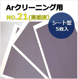 プラズマインジケータ PLAZMARK Arクリーニング用 NO.21(高感度) シート型 (5枚入)