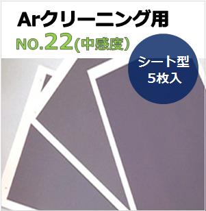 プラズマインジケータ PLAZMARK Arクリーニング用 NO.22(中感度) シート型 (5枚入)