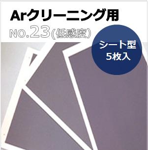 プラズマインジケータ PLAZMARK Arクリーニング用 NO.23(低感度) シート型 (5枚入)