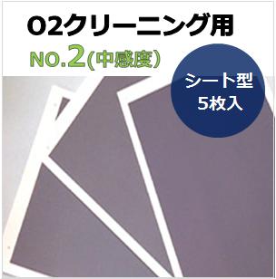 プラズマインジケータ PLAZMARK O2クリーニング用 NO.2(中感度) シート型 (5枚入)