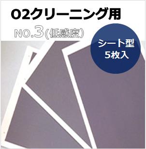 プラズマインジケータ PLAZMARK O2クリーニング用 NO.3(低感度) シート型 (5枚入)