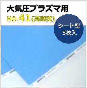 プラズマインジケータ PLAZMARK 大気圧プラズマ用 シート型 No.41(高感度) 5枚入