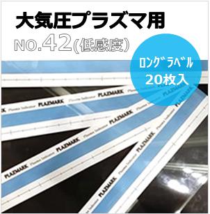 プラズマインジケータ PLAZMARK 大気圧プラズマ用 ロングラベル No.42(低感度) 20枚入
