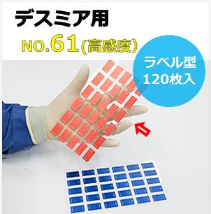 プラズマインジケータ PLAZMARK デスミア用 NO.61(高感度レッド) ラベル型 (120枚入)