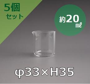 プチクォーツ 石英製ビーカー(20ml)×5個セット