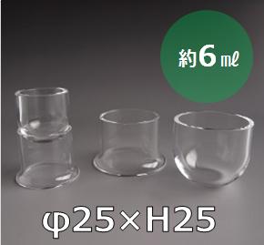 プチクォーツ 石英製ルツボ(6ml)