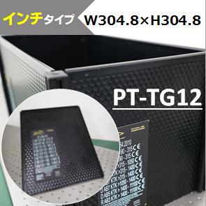 テーブルガード 12インチパネル (インチタイプ) W304.8×H304.8