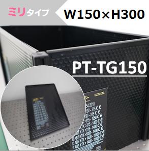テーブルガード 150mmパネル (ミリタイプ) W150×H300
