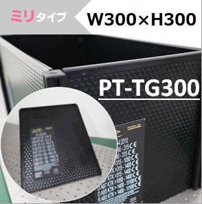 テーブルガード 300mmパネル (ミリタイプ) W300×H300