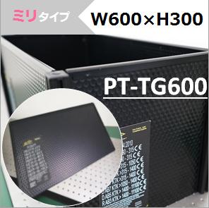 テーブルガード 600mmパネル (ミリタイプ) W600×H300