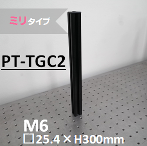 テーブルガードコネクターM (ミリタイプ) M6/□25.4mm×H300mm