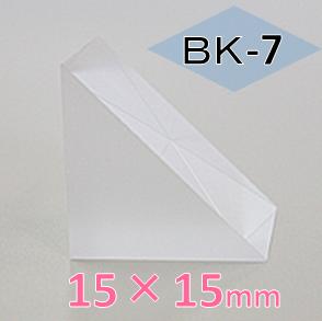 直角プリズム BK-7  15×15 mm