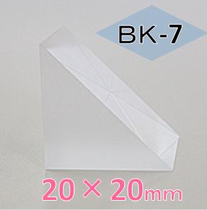 直角プリズム BK-7  20×20 mm